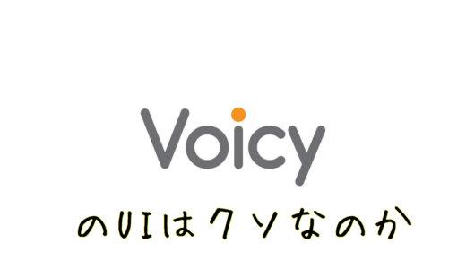VoicyのUIはクソなのか →「どうでもいい」