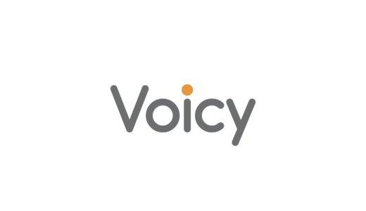 Voicy(ボイシー)の魅力や音量設定方法などついて