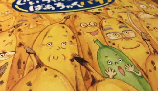 【絵本レビュー】じいちゃんバナナ ばあちゃんバナナ (作・絵/のし さやか)