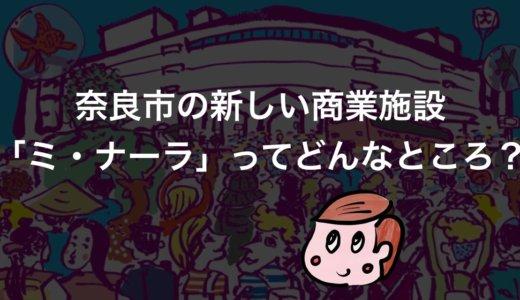 【駐車場情報】ミ・ナーラ(旧イトーヨーカドー奈良店)の情報をまとめました!