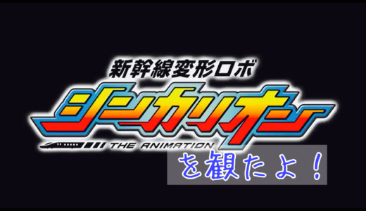 JRが本気を出してきた。新幹線ロボットアニメ「シンカリオン」が面白い!