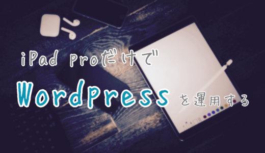 iPad proだけでブログって書けるの?WordPress(ワードプレス)を運営するためのTipsについて