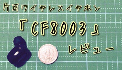 【レビュー】片耳ワイヤレスイヤホン「CF8003」が想像以上にコンパクトで良品だった