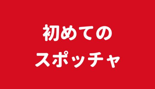 【ラウンドワン奈良ミ・ナーラ店】ついに奈良県にスポッチャがきた!