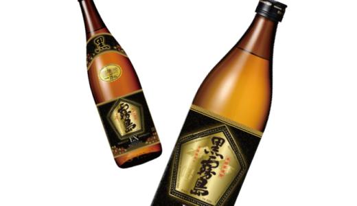 20周年記念「黒霧島EX」発売!限定ボトルの購入方法は?