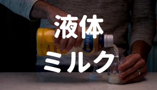【朗報】乳児用液体ミルクが解禁!・・・でも何がどう便利になるの?
