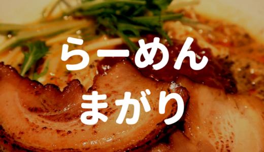 京都府の南端、木津にある「らーめんまがり」の濃厚担々麺を堪能!