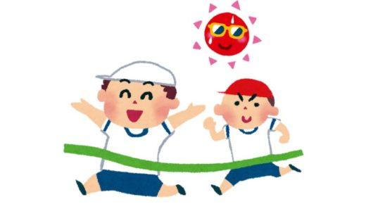【海だけじゃない!?】運動会の日焼け対策にはラッシュガードが使える!