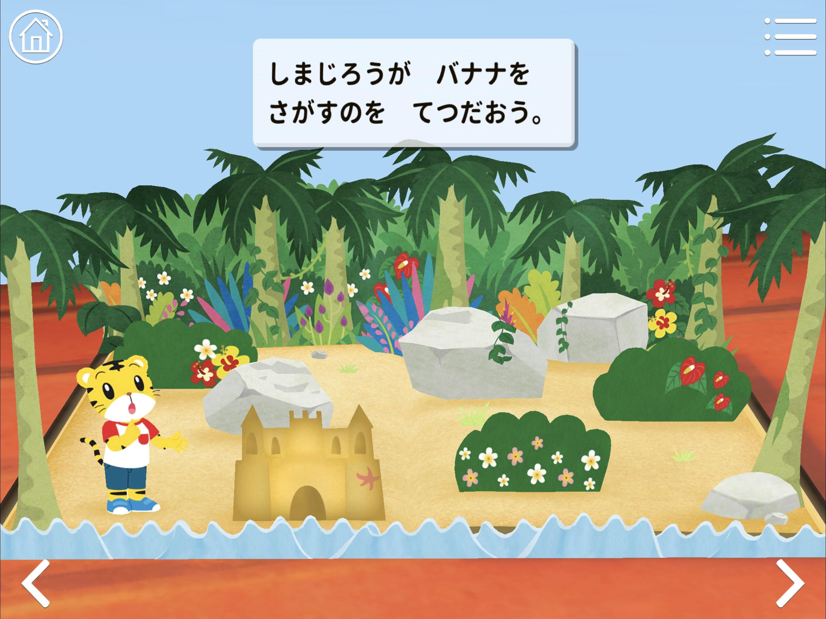謎解きゲームの画面