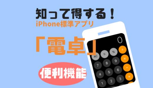 意外と知られていないiPhoneの標準アプリ「電卓」を10倍便利に使いこなす方法