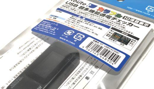 モバイルバッテリーの「大容量サギ」に騙されないたった一つの方法。USB電圧テスター(チェッカー)で真の充電容量を計測するには